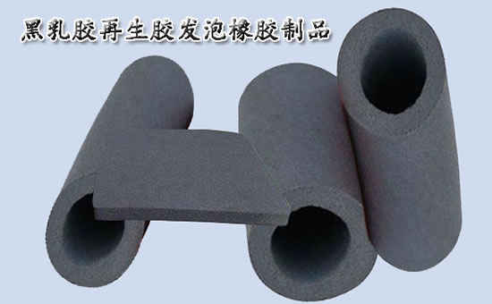 两个低成本乳胶再生胶发泡配方