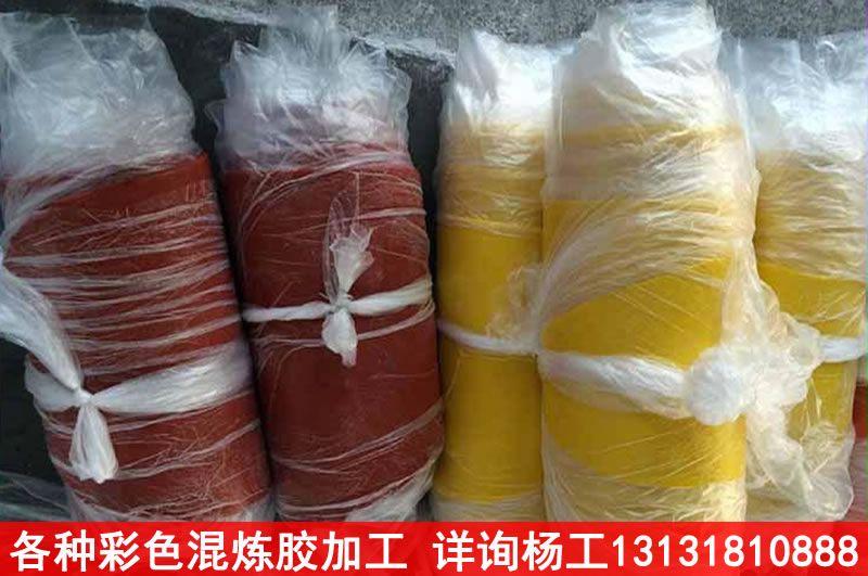 白黄红彩色混炼胶