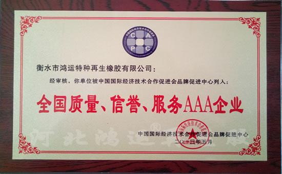 Quality reputation AAA rubber enterprises