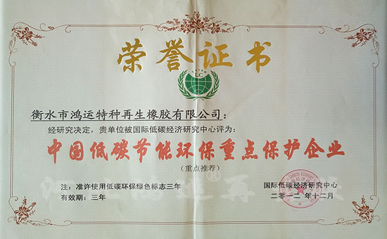 Low carbon environmental protection green sign use certificate