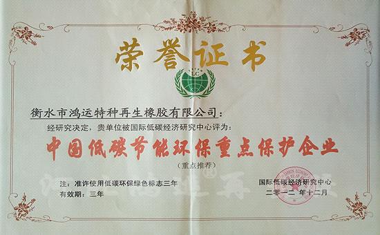 低碳环保绿色标志使用证