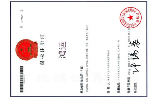 Hongyun trademark registration certificate