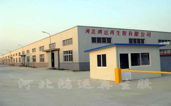 Hebei hongyun reclaimed rubber company