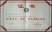 CAPC认证企业