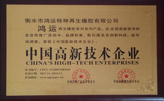 China high-tech enterprises